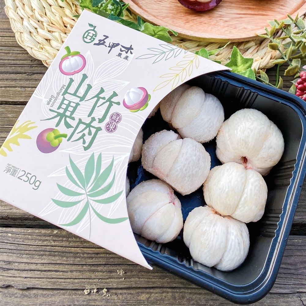 《五甲木》鮮凍山竹果肉 (250g/盒,共三盒)