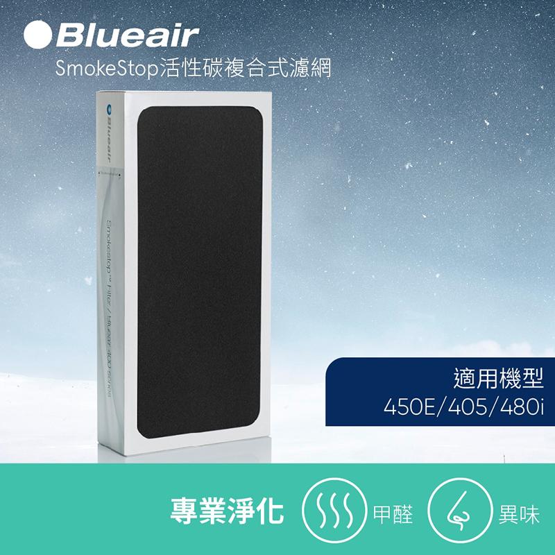 【瑞典 Blueair】 SmokeStop Filter/400 SERIES活性碳濾網 (480i專用)