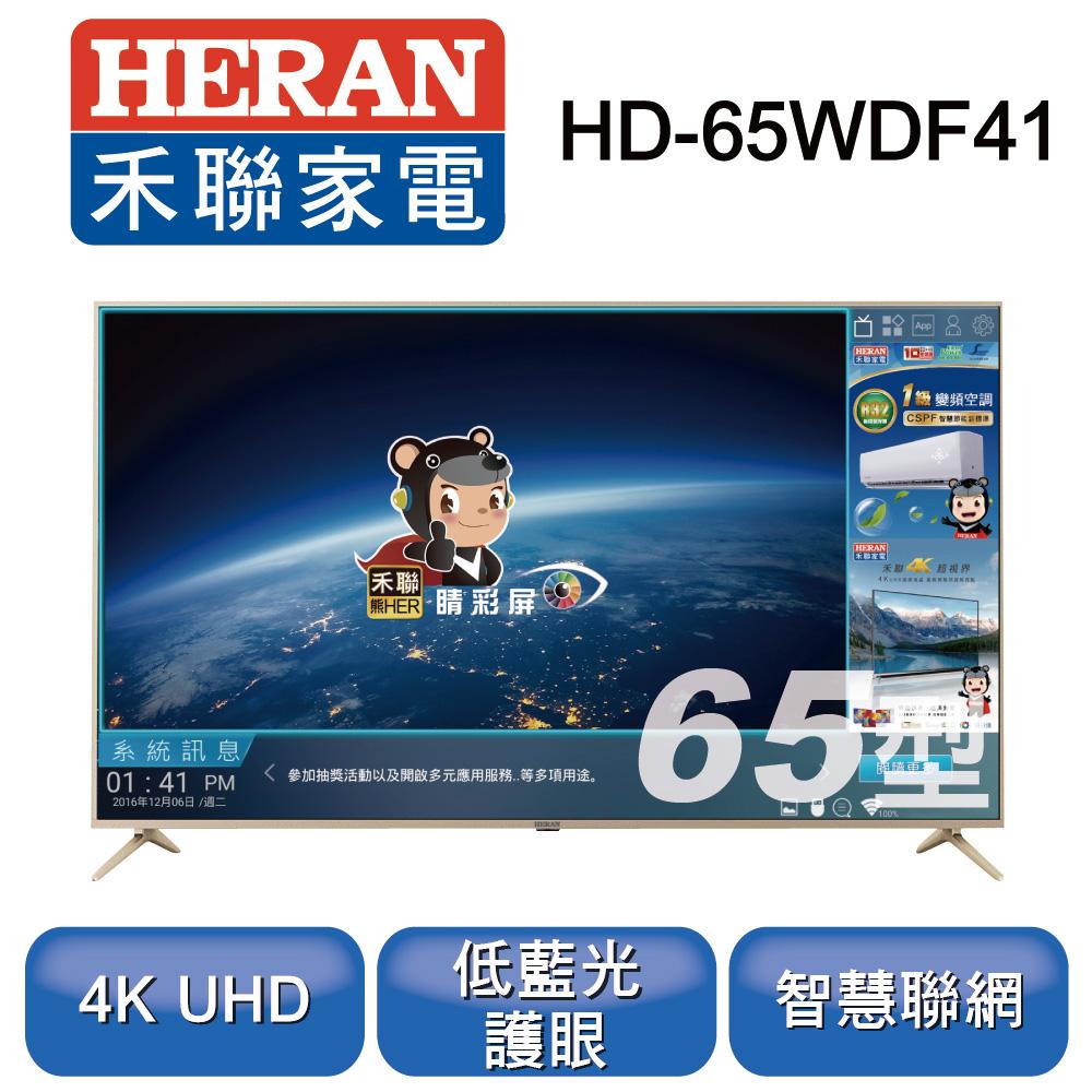 禾聯 65型4K聯網液晶顯示器+視訊盒 HD-65WDF41 ※加贈智慧聲控公仔 HVD-USBP1※