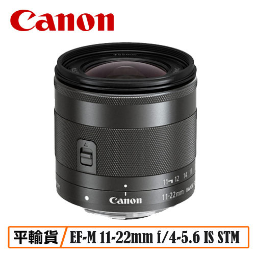 [送UV保護鏡+清潔組] CANON EF-M 11-22mm F4-5.6 IS STM鏡頭 平行輸入 保固一年