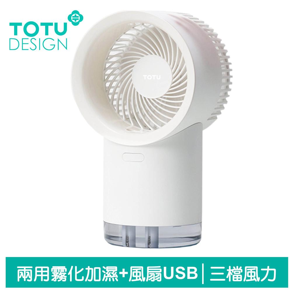 TOTU台灣官方 二合一 加濕器霧化機風扇電風扇桌上USB LED氣氛燈 白色