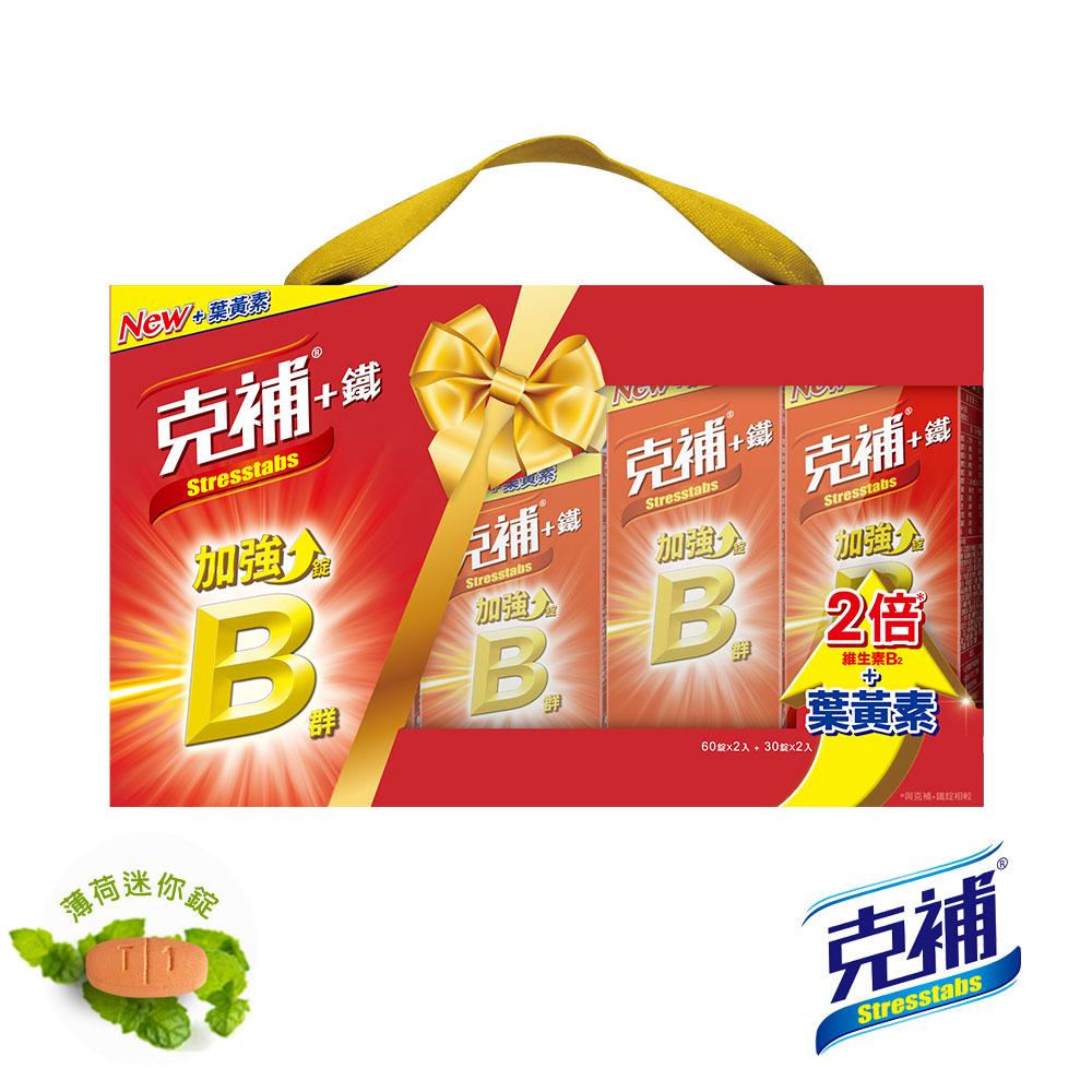 【克補鐵】B群加強錠禮盒(180錠/盒)-全新配方 添加葉黃素