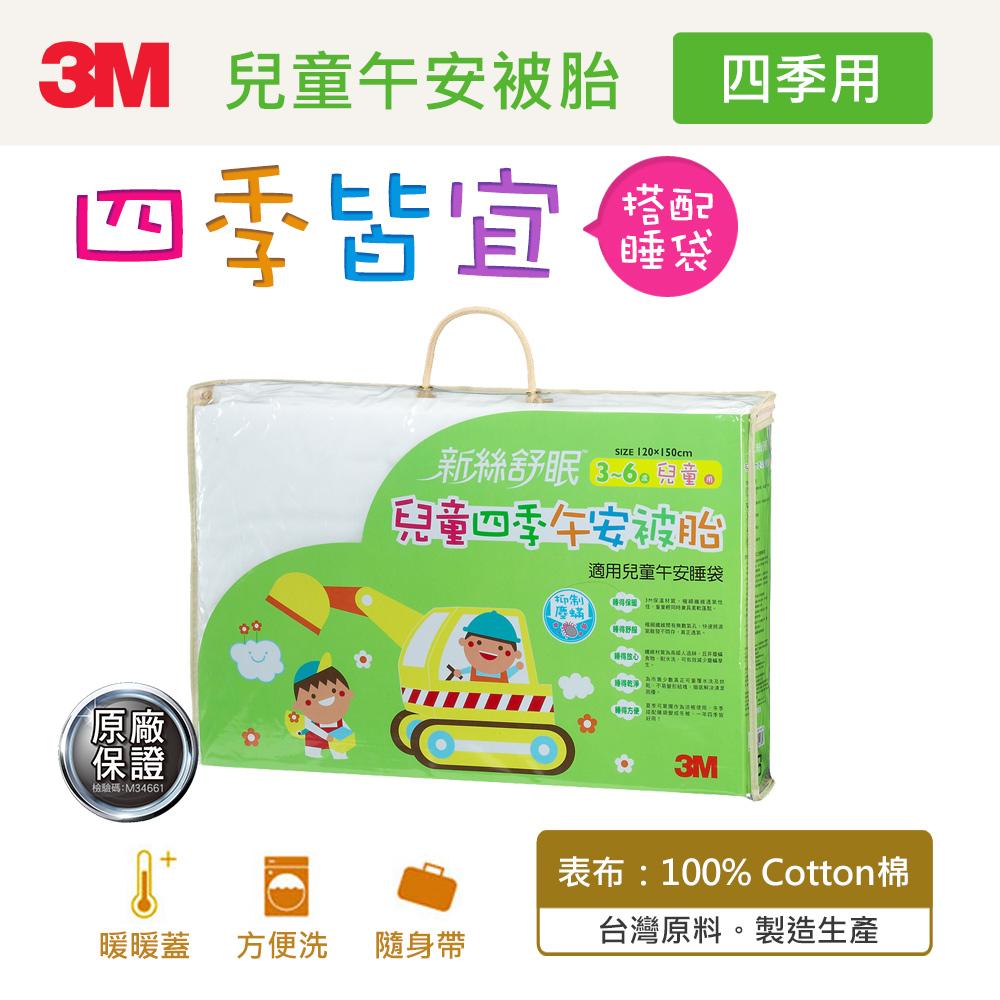 【3M】新絲舒眠兒童午安被睡袋被胎(Z120四季用)