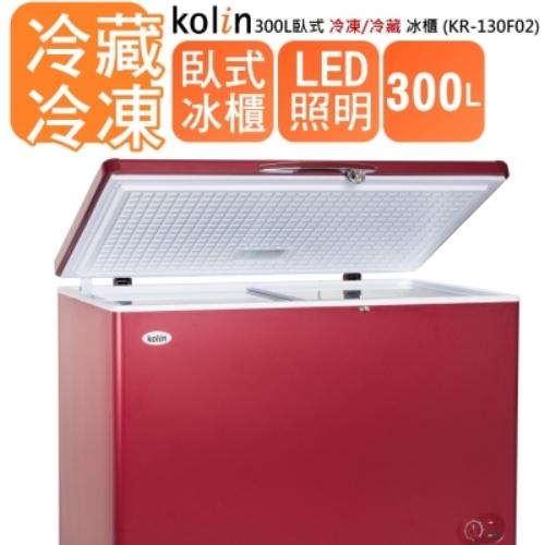【KOLIN歌林】300L 臥室冷凍櫃 KR-130F02 棗紅色