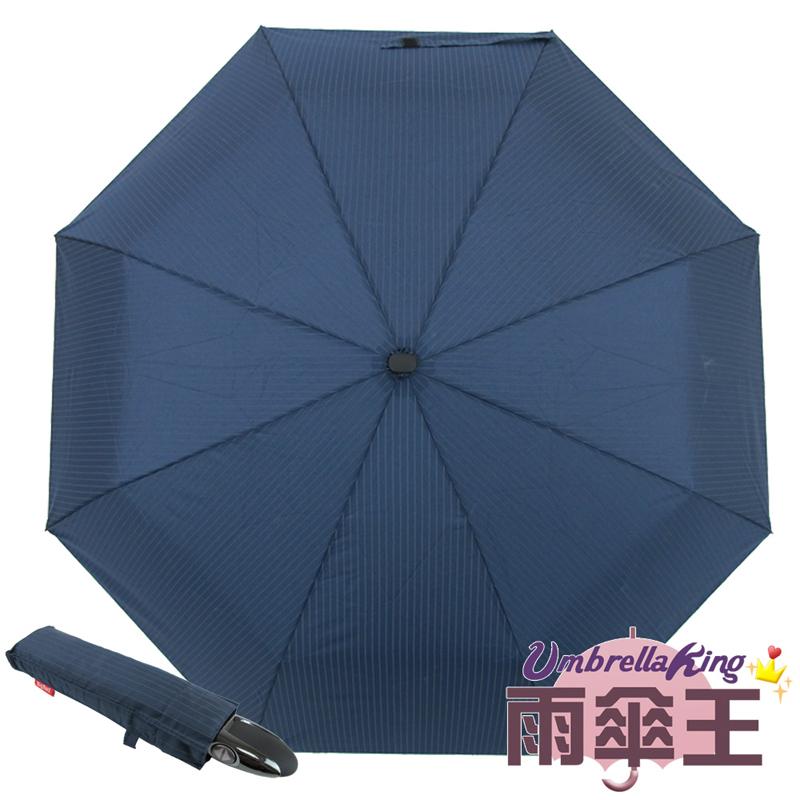 【雨傘王】BigRed史塔克《超防潑水自開收》(終身免費維修)-藍色條紋