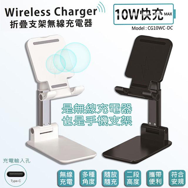 折疊手機支架10W快充無線充電板/台灣製造/國家認證(贈送一體成型插座充電線) 黑色
