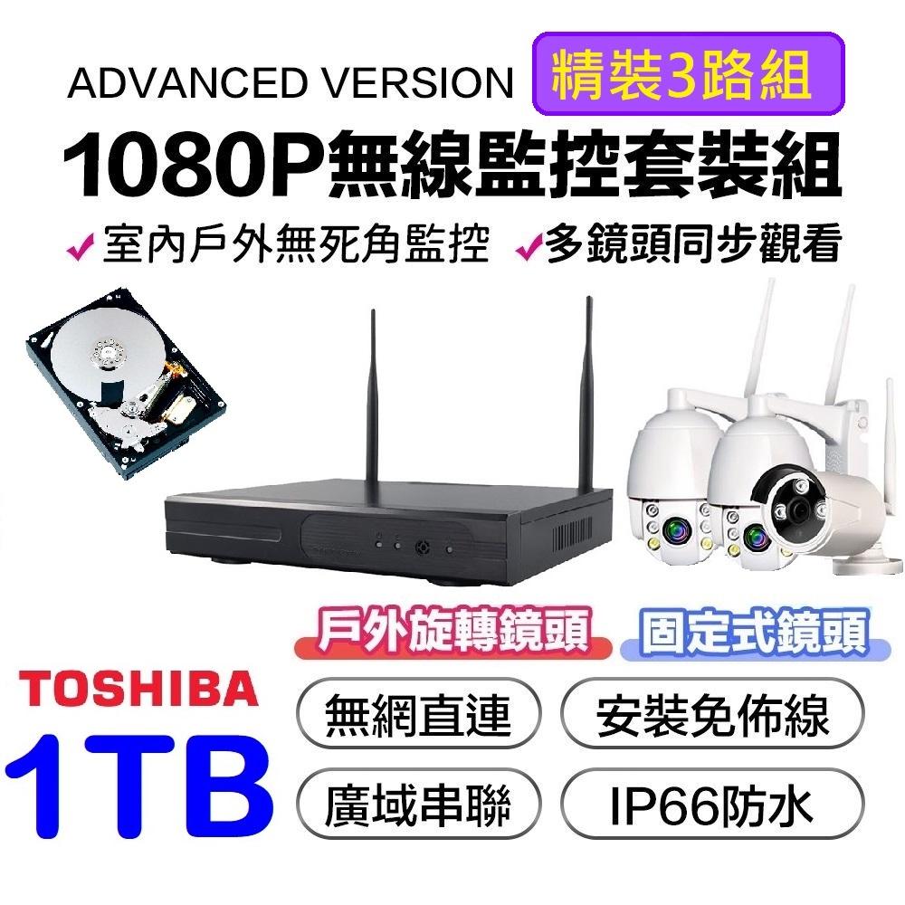 1TB硬碟套餐u-ta無線監控NVR套裝組VS11硬碟1TB+固定鏡頭+旋轉鏡頭*2 1TB精裝3路組
