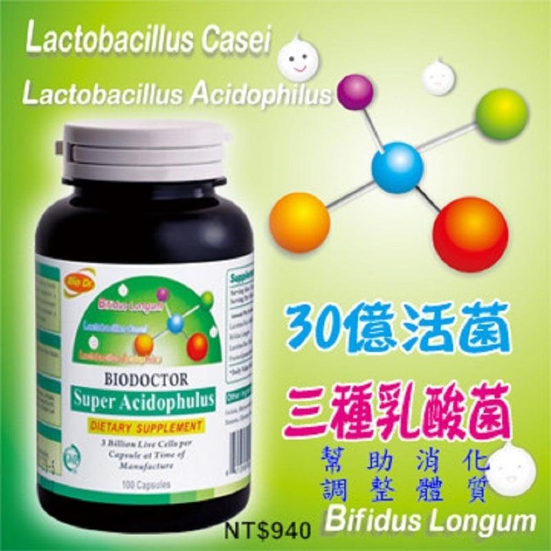 【營養補力】速比樂乳酸菌膠囊 100粒裝 Lactobacillus 美國進口