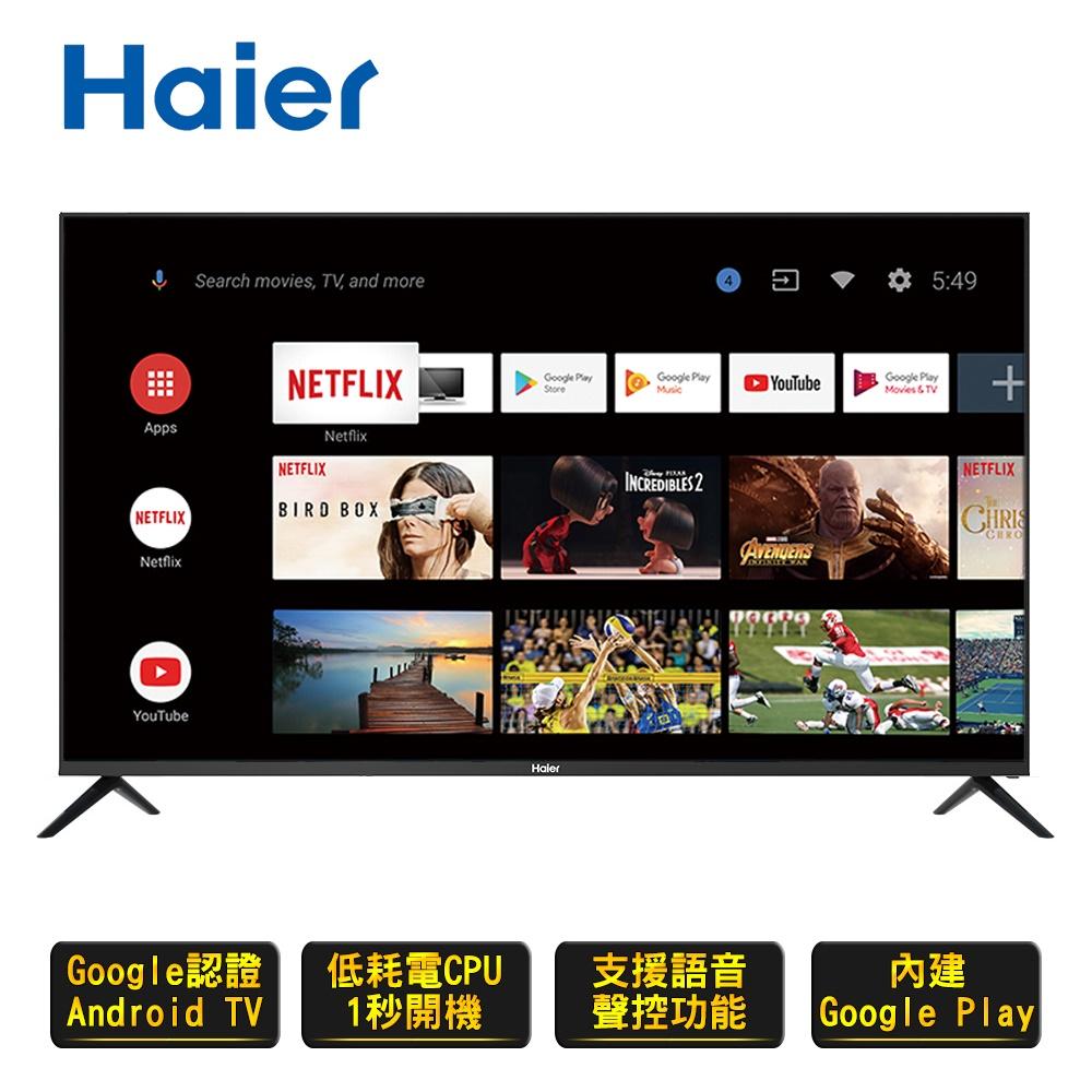 ★特殊賣場★【Haier 海爾】65吋4K 真Android連網聲控電視(送基本安裝)