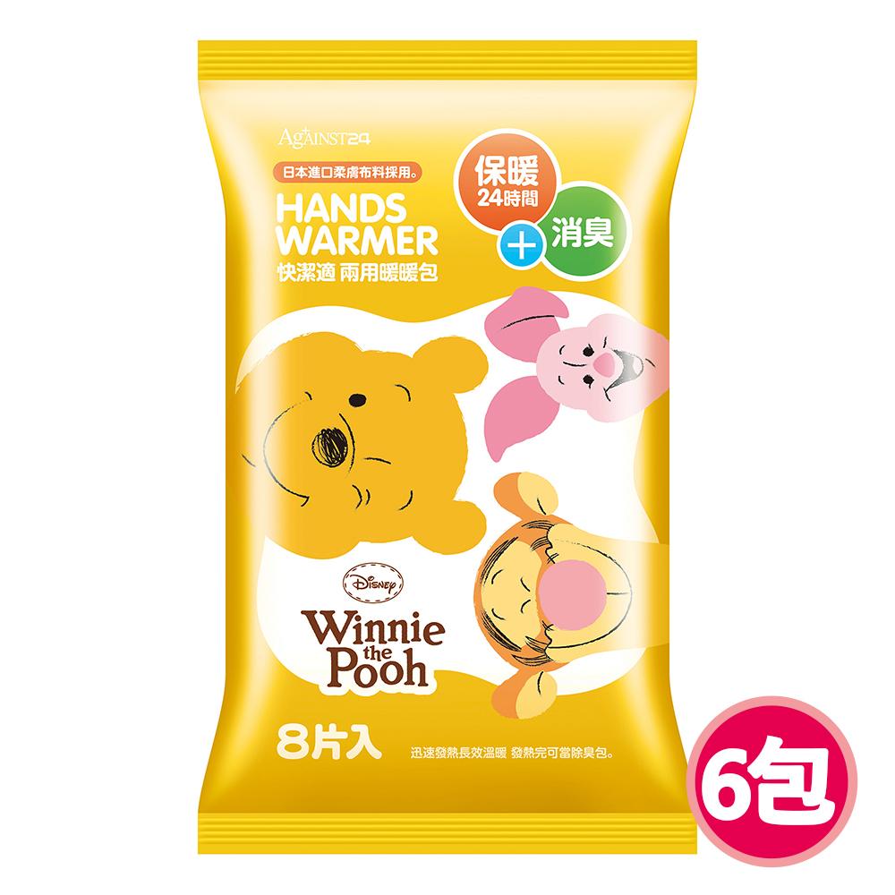 【快潔適】兩用暖暖包-小熊維尼(8入/包)*6包