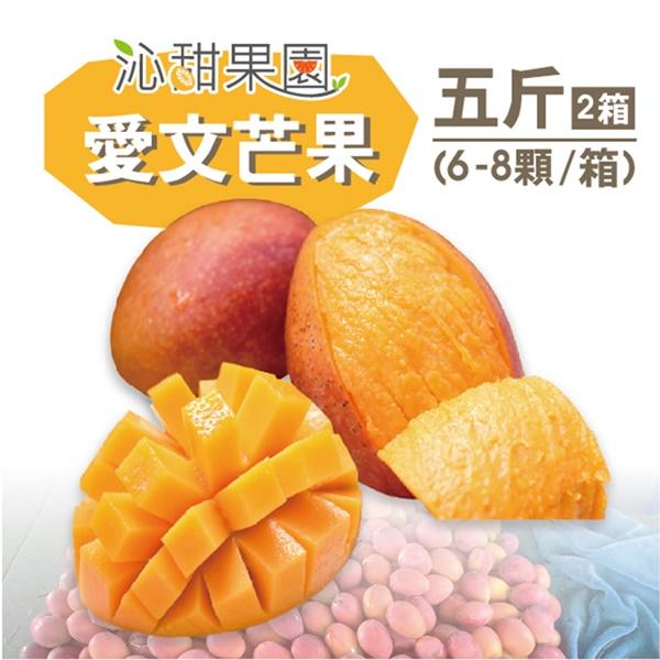 預購《沁甜果園SSN》屏東枋山愛文芒果5台斤(6-8粒/箱,共2箱)
