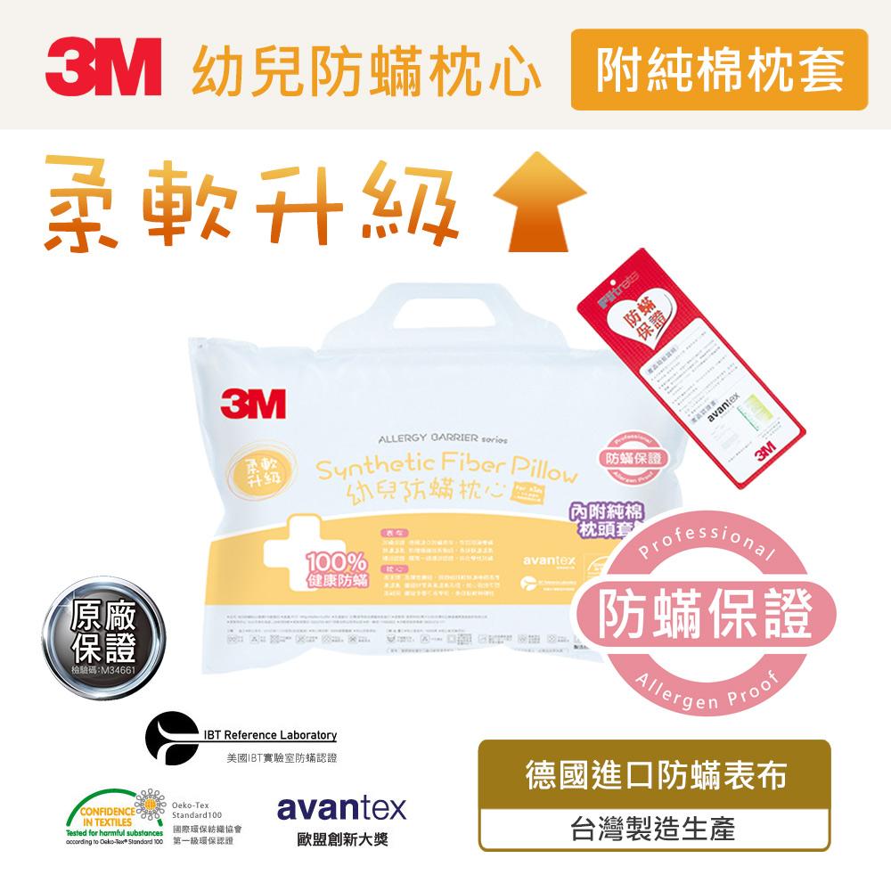【3M】幼兒防螨枕(2-6歲適用)