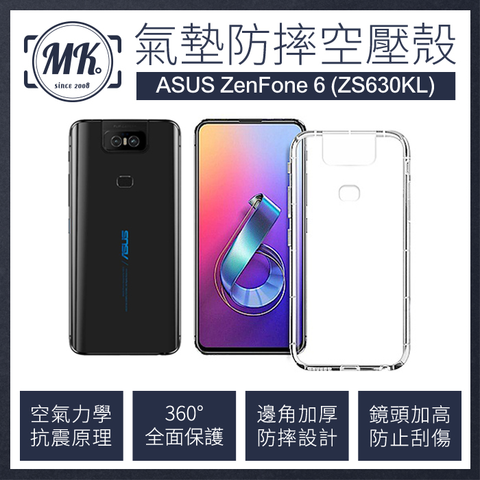 送掛繩 ASUS ZenFone6 (ZS630KL) 空壓氣墊防摔保護軟殼