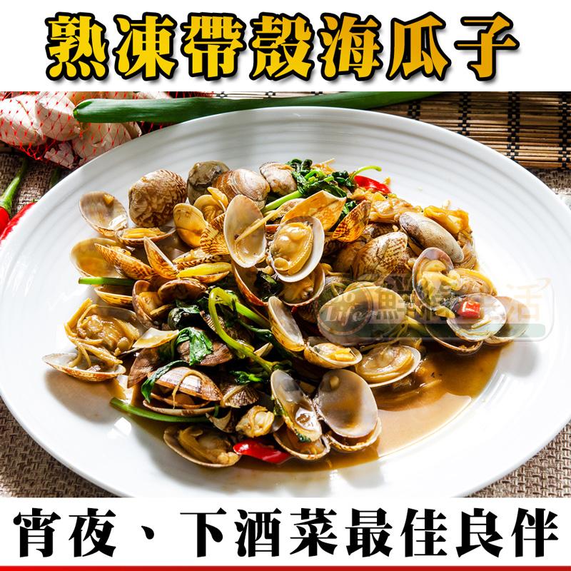 【鮮綠生活】熟凍帶殼海瓜子(500g±5%/包) 共6包