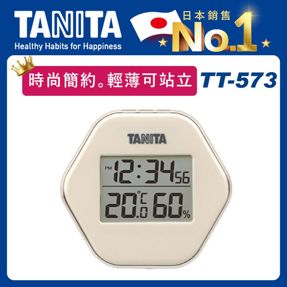 日本TANITA溫濕度電子時鐘573-象牙白-台灣公司貨