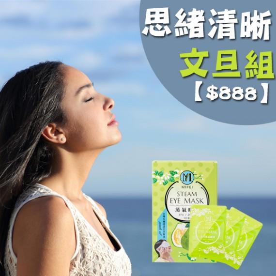 【MIFEI 明妃】 文旦精油蒸氣眼罩  27片入(三盒裝)