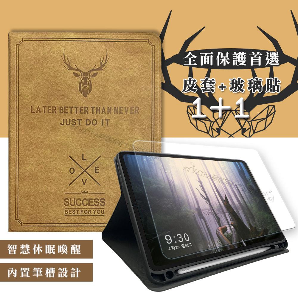 二代筆槽版 iPad Pro 12.9吋 2021/2020/2018版通用 北歐鹿紋平板皮套(醇奶茶棕)+9H玻璃貼(合購價)