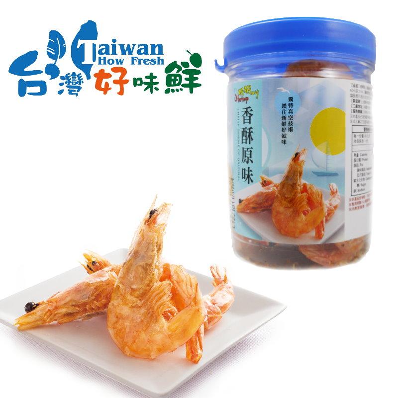 【台灣好味鮮】蝦蝦叫香脆蝦酥-香酥原味 60克小罐裝 兩罐組