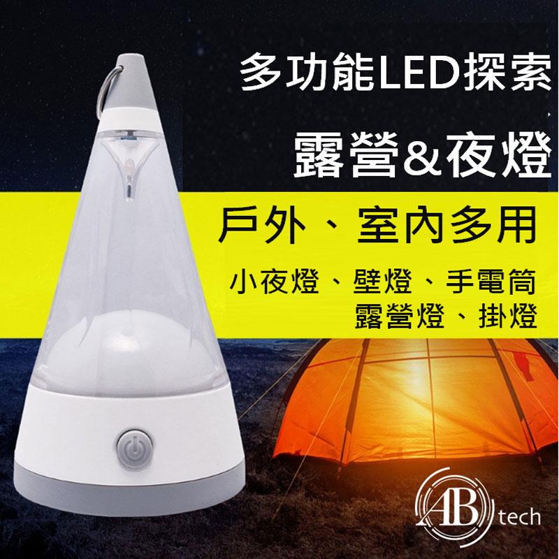 AOBtech多功能LED多用途探索磁鐵吸附燈&小夜燈(手電筒)