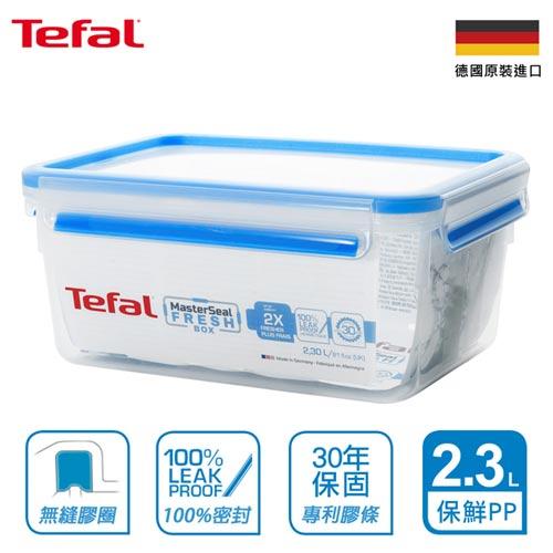 【Tefal法國特福】德國EMSA原裝無縫膠圈PP保鮮盒2.3L