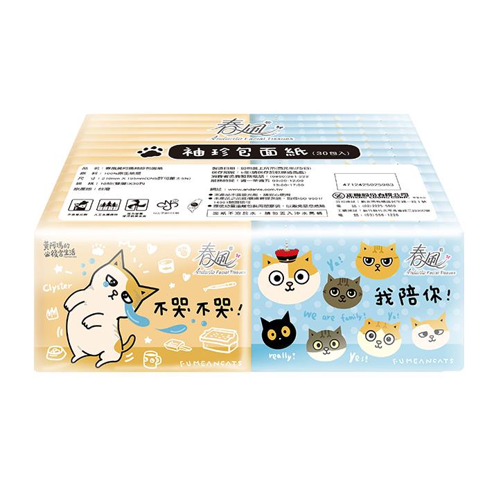 【春風】黃阿瑪卡通版袖珍包面紙10抽X30包x2串(袖珍面紙)