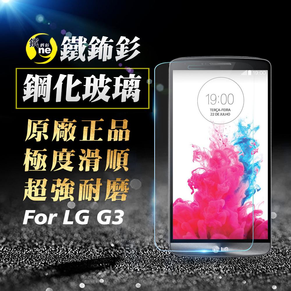 O-ONE旗艦店 鐵鈽釤鋼化膜 LG G3 日本旭硝子超高清手機玻璃保護貼
