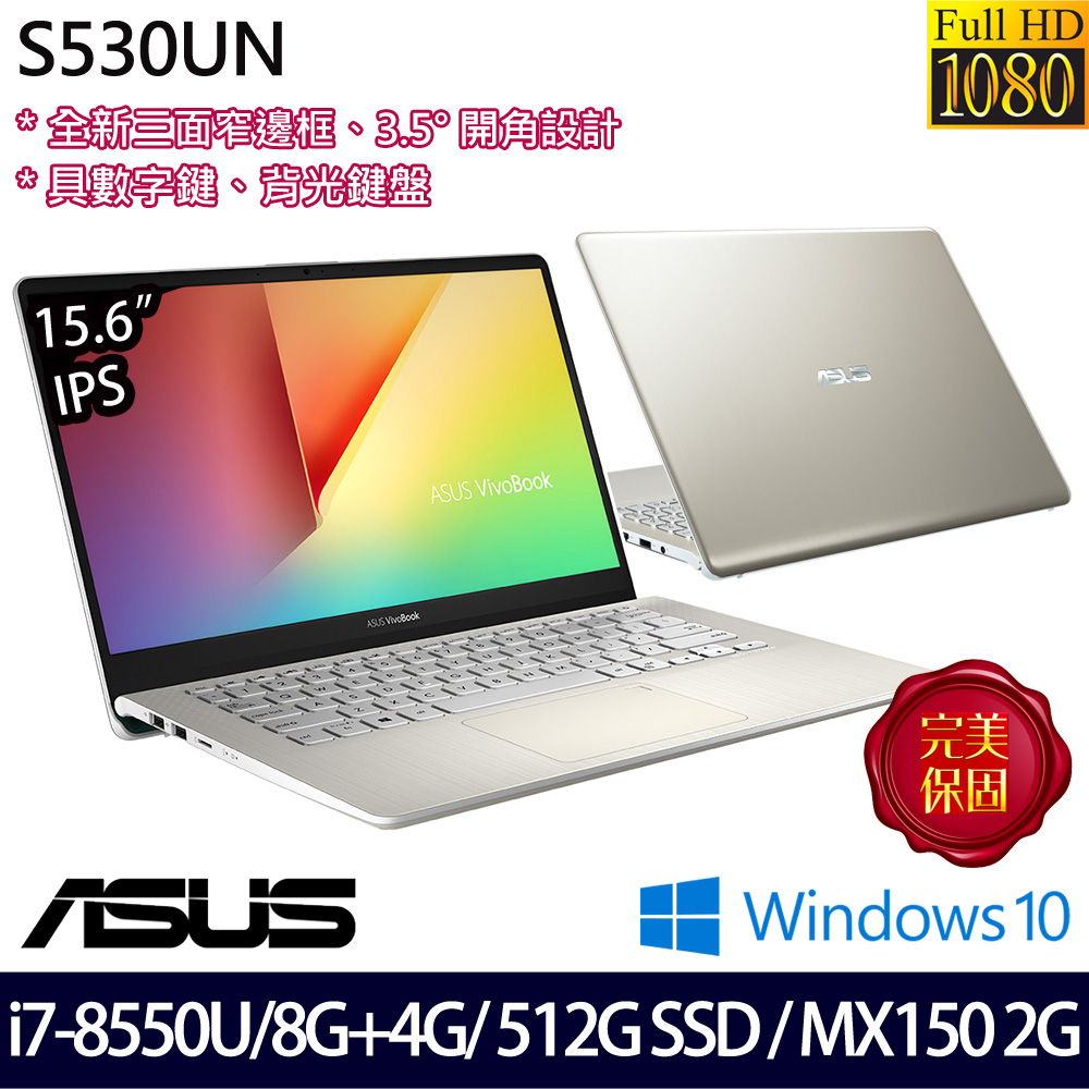 【記憶體升級】《ASUS 華碩》S530UN-0162F8550U(15.6吋FHD/i7-8550U/8G+4G/512G SSD/MX150/Win10)