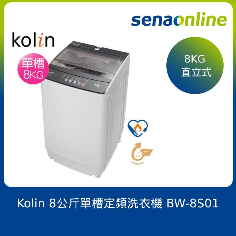 Kolin歌林 BW-8S01 8公斤單槽定頻洗衣機