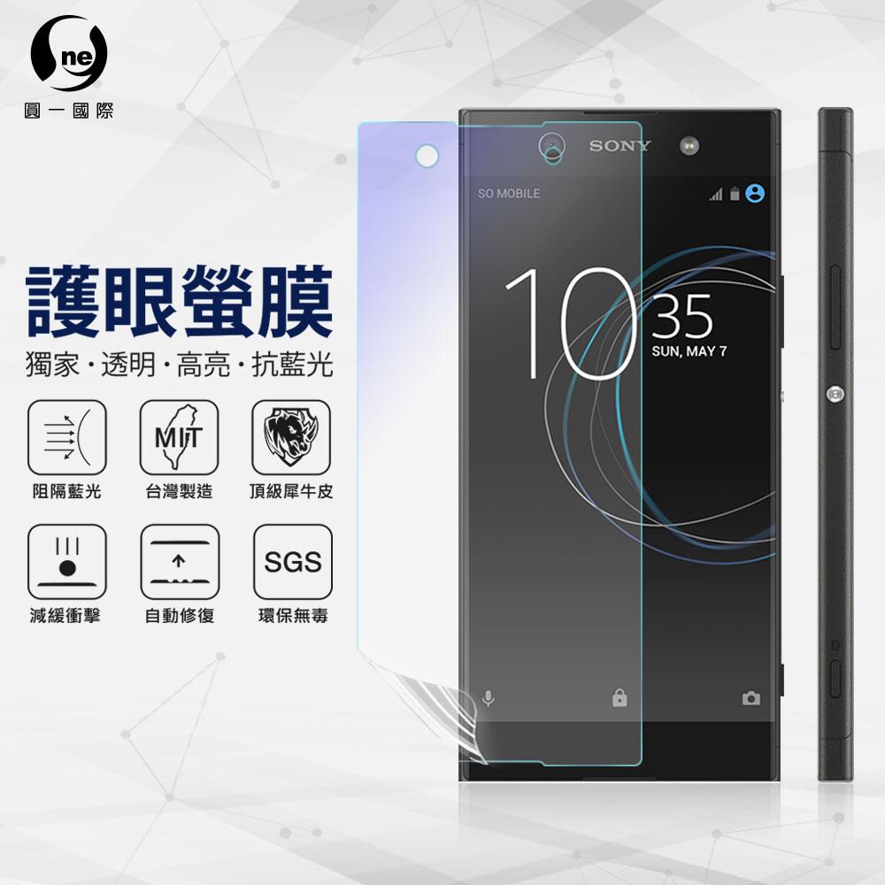 O-ONE旗艦店 護眼螢膜 Sony XA1 藍光 螢幕保護貼 台灣生產高規犀牛皮螢幕抗衝擊修復膜