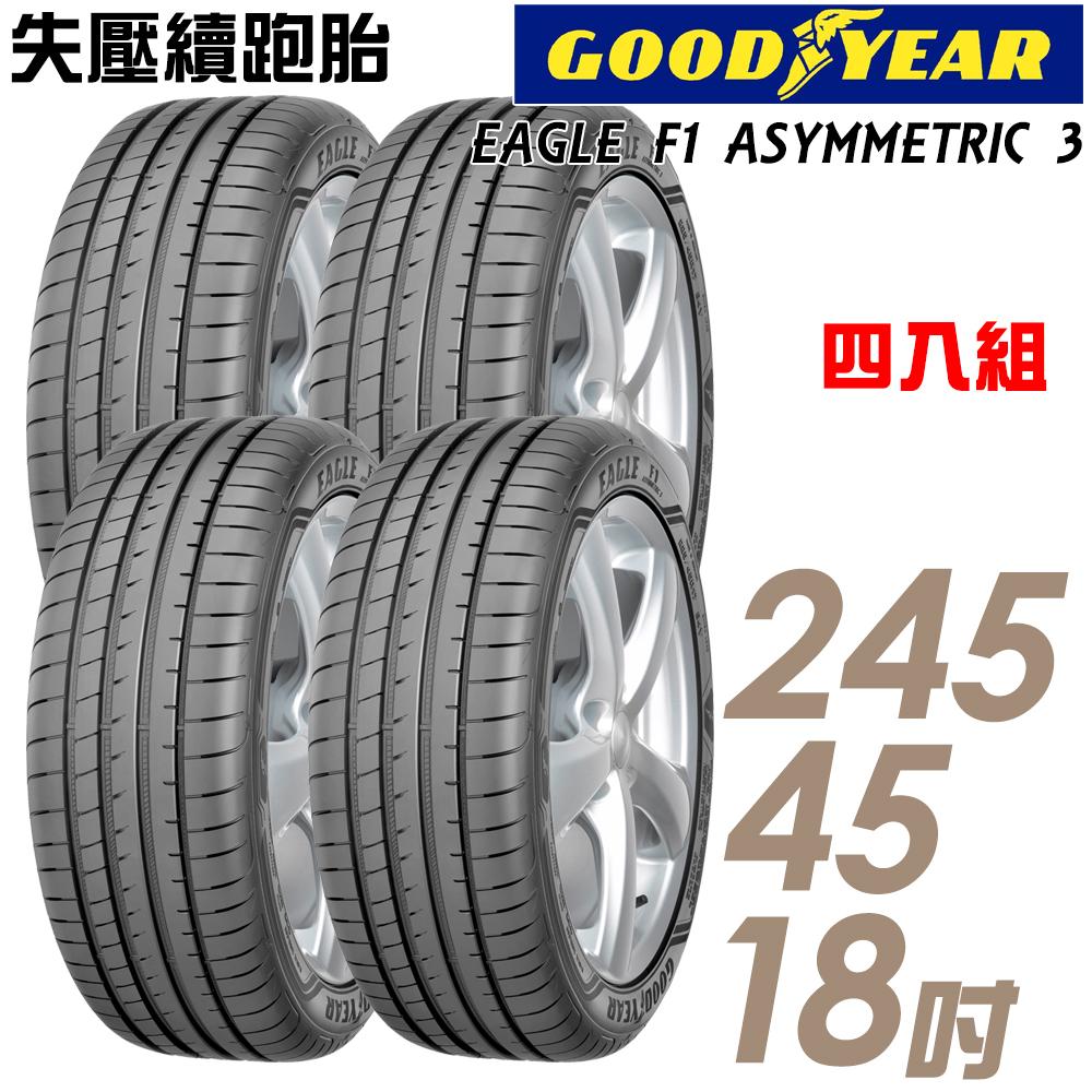 【GOODYEAR 固特異】EAGLE F1 ASYMMETRIC 3 高性能輪胎_四入組_245/45/18(F1A3R)