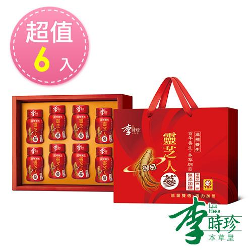 【即期品】李時珍 靈芝菌絲體御品人蔘精華飲禮盒8入/盒 共6盒