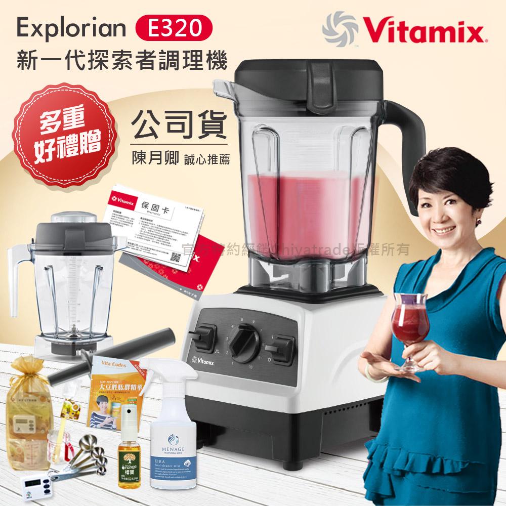 【美國Vitamix】E320 Explorian探索者調理機2.0L+1.4L容杯組 食尚綠拿鐵 (官方公司貨)-陳月卿推薦