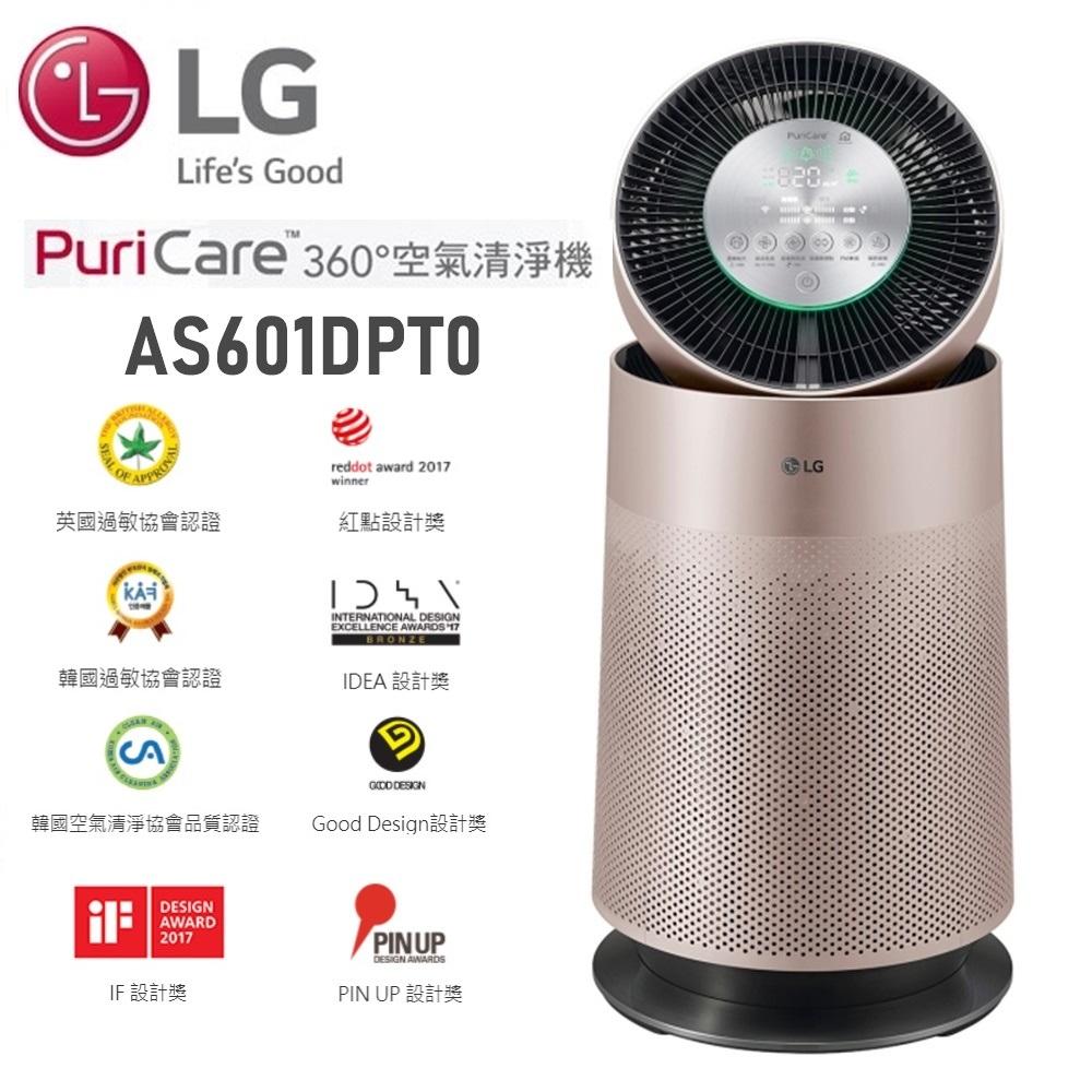 【LG樂金】PuriCare360圓柱型單層空氣清淨機AS601DPT0 送贈Midea電子鍋紅MBFS201R
