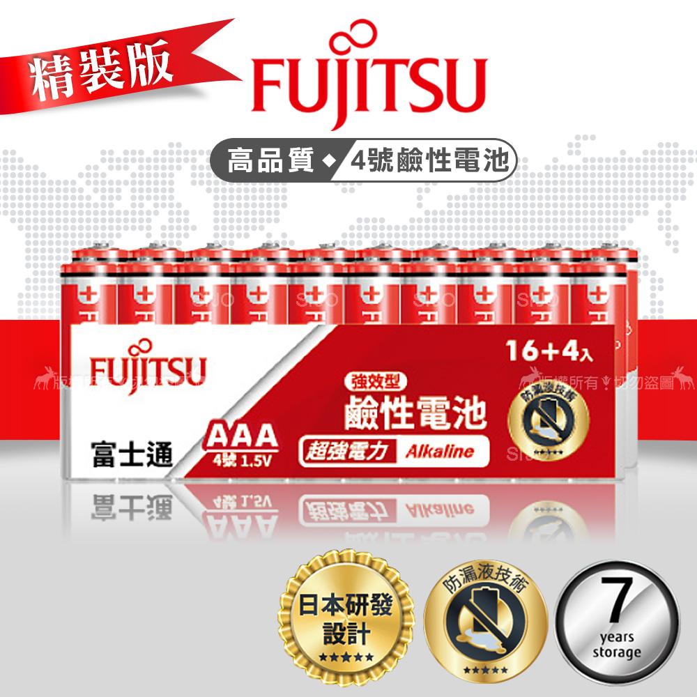 日本 Fujitsu富士通 防漏液技術 4號鹼性電池(精裝版20入裝)