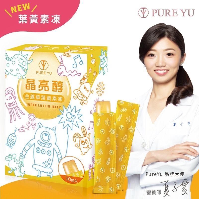 PureYu晶亮醇金盞草葉黃素凍-醫師好辣節目推薦