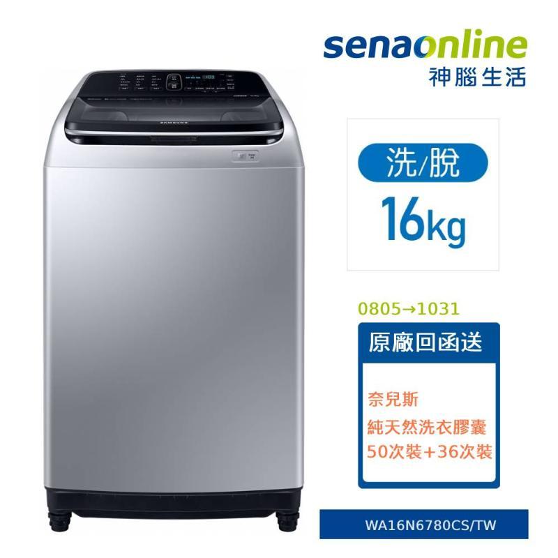 SAMSUNG 16公斤雙效手洗直立式洗衣機 摩登銀 WA16N6780CS【贈基本安裝】
