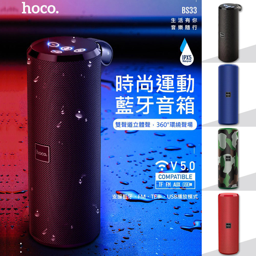 HOCO 時尚搖滾運動防潑水藍牙音響喇叭 雙聲道藍牙音箱BS33 支援FM/TF卡/USB/AUX(爵黑)