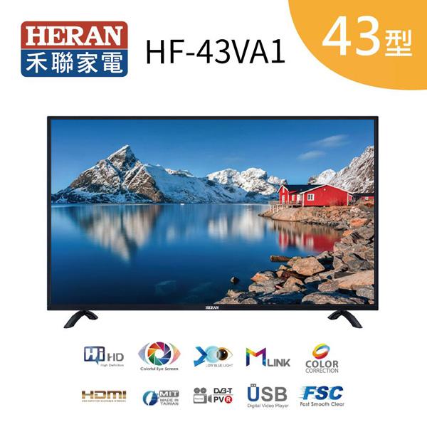 HERAN 禾聯 43吋 Full HD LED 液晶電視 HF-43VA1 (不含視訊盒)★含運無安裝★