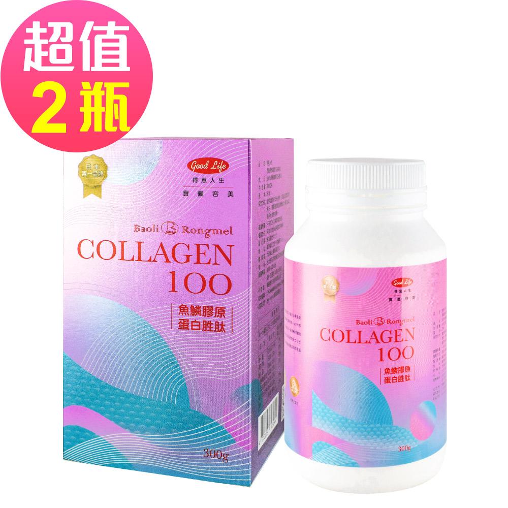 【得意人生】頂級魚鱗膠原蛋白胜肽粉(300gx2瓶,共600g)