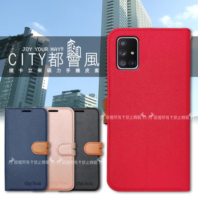 CITY都會風 三星 Samsung Galaxy A71 5G 插卡立架磁力手機皮套 有吊飾孔(瀟灑藍)