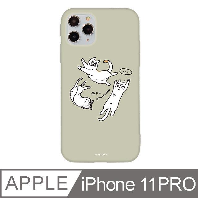 iPhone 11 Pro 5.8吋 Meow喵喵好日子iPhone手機殼 慵懶午後 太空灰