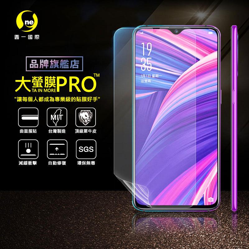 O-ONE旗艦店 大螢膜PRO OPPO R17 Pro螢幕保護貼 磨砂霧面 台灣生產高規犀牛皮螢幕抗衝擊修復膜