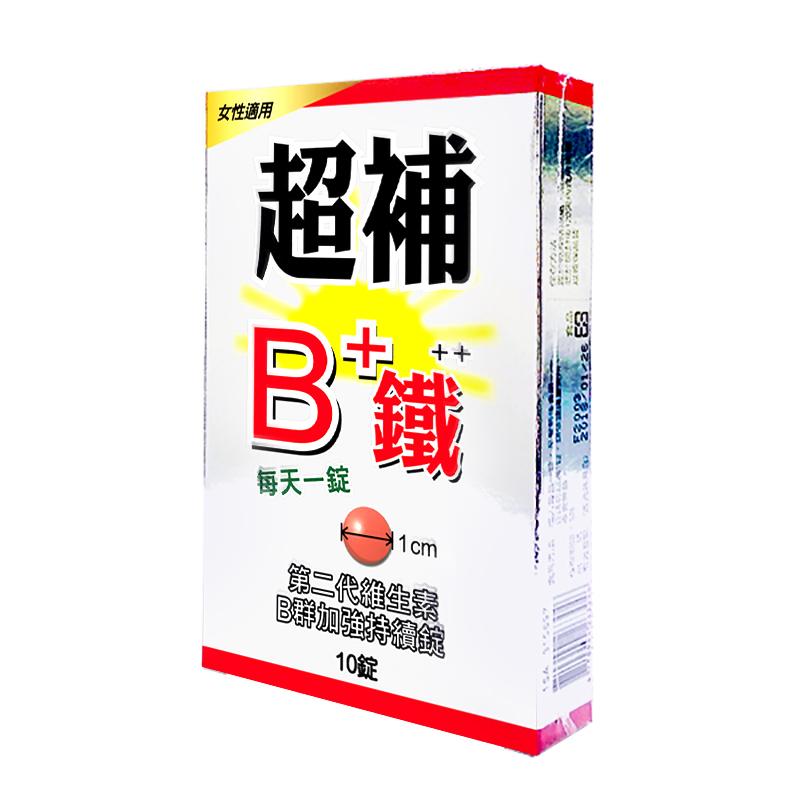 DJ超補B鐵體驗包【躍獅連鎖藥局】