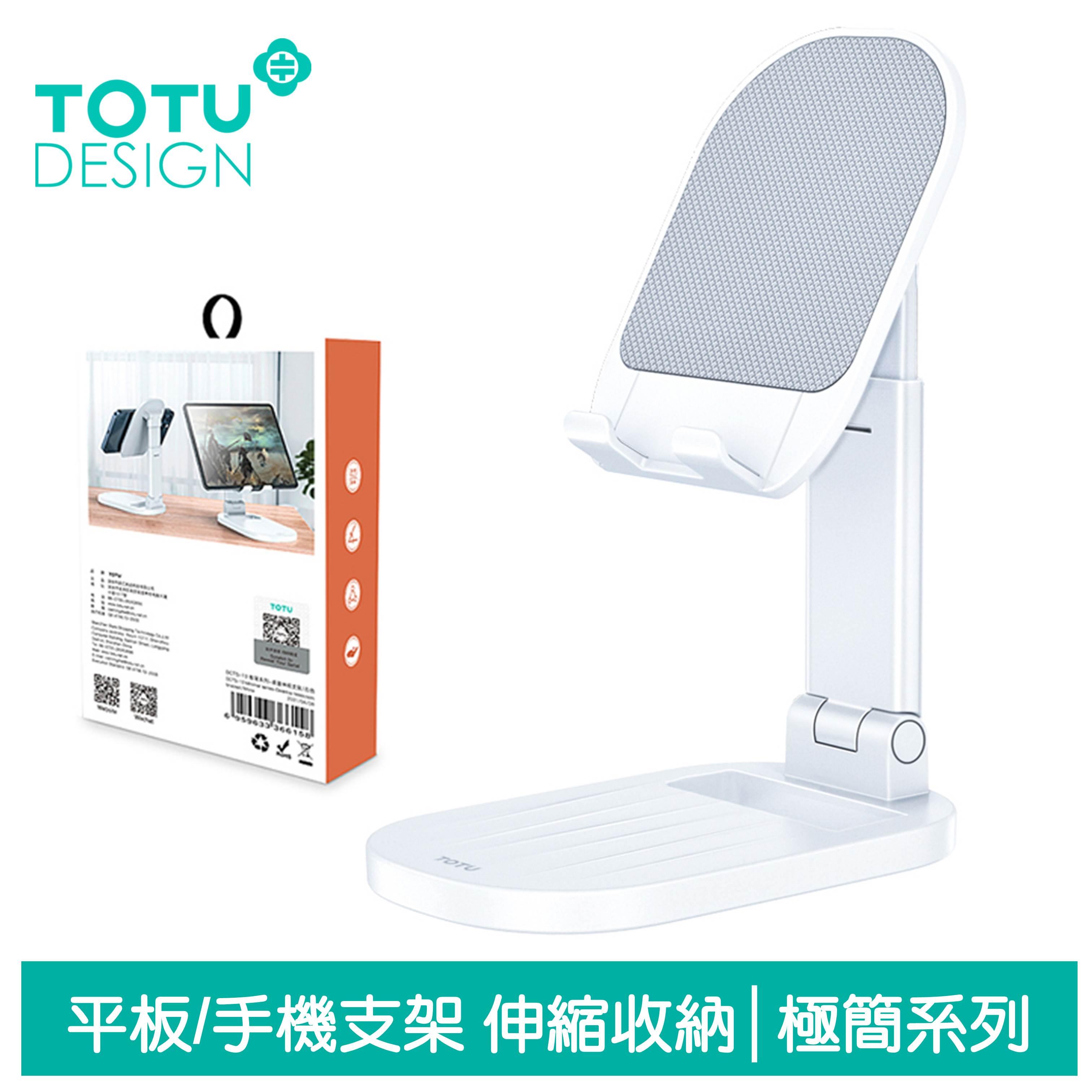 TOTU台灣官方 平板/手機支架伸縮收納桌上型直播懶人支架手機架 極簡系列 白色
