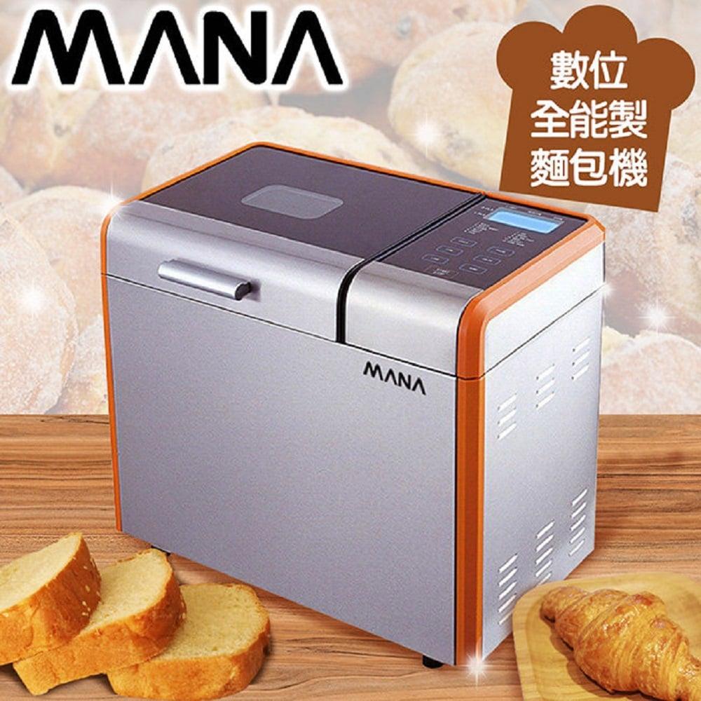 【MANA】數位全能製麵包機/(KM188/KM-188)