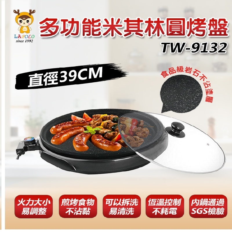 【LAPOLO藍普諾 】低脂岩燒電烤盤(40CM) TW-9132