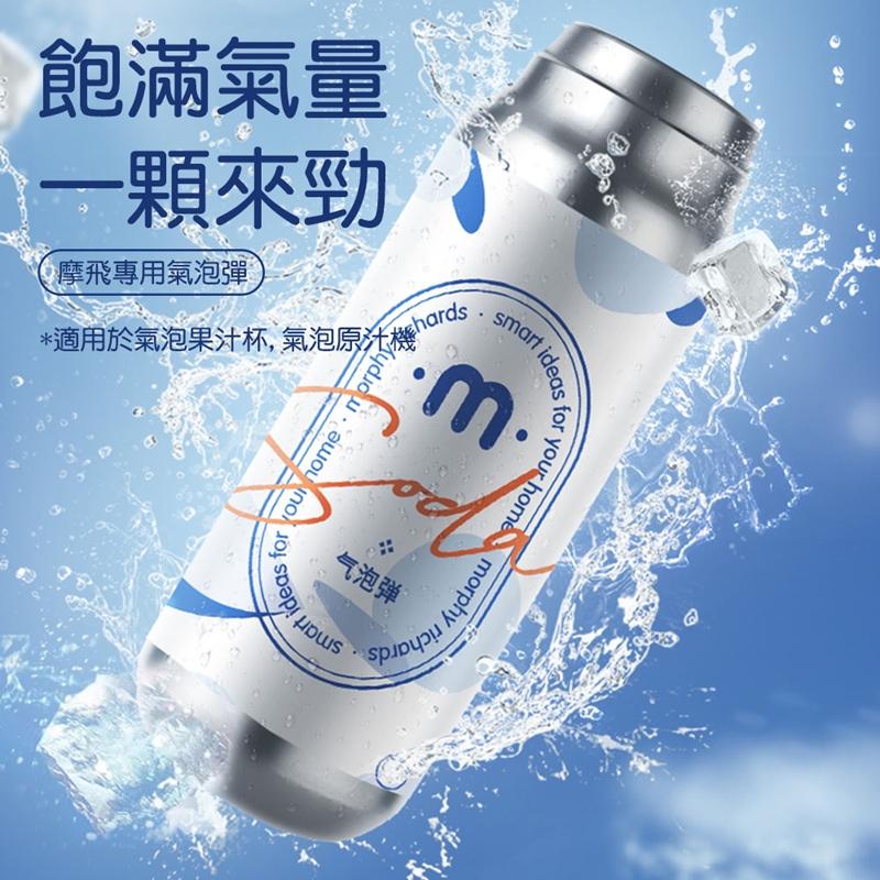 morphy richards 摩飛氣泡彈30顆裝 適用氣泡榨汁杯MR9801