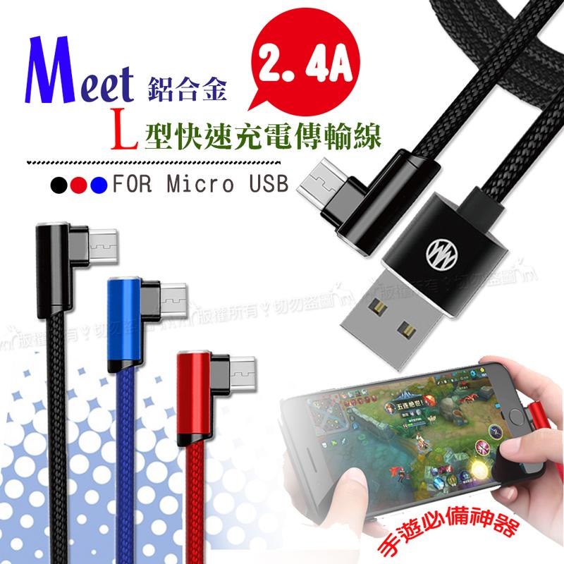 [Meet] Micro USB 2.4A 鋁合金L型 快速傳輸充電線-120cm (烈焰紅)