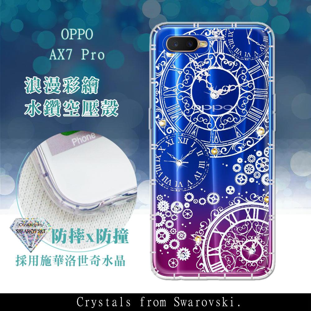 OPPO AX7 Pro 浪漫彩繪 水鑽空壓氣墊手機殼(齒輪之星)