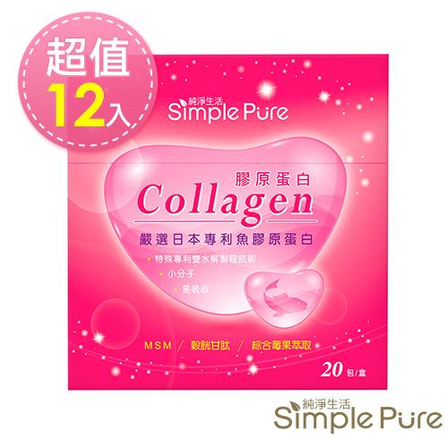 【純淨生活】膠原蛋白粉20包/盒-12入
